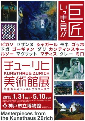 神戸市立博物館 チューリヒ