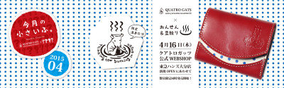 header1504_onsen
