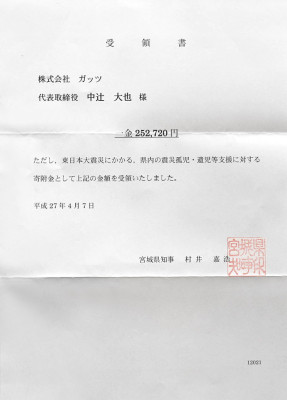 jyuryousho-sinnsai2015