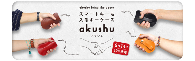 header-akushu