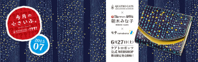 header1507_tanabata