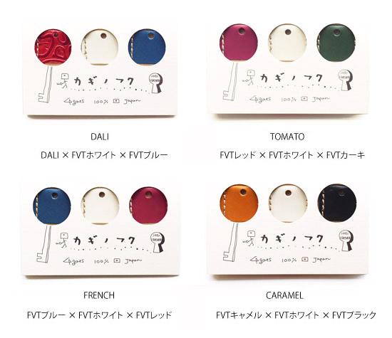 kagi-3set-color