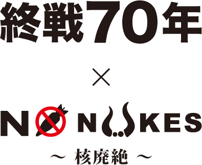 nonukes-70