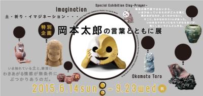 015scond-exhibition_taro_topbanner1