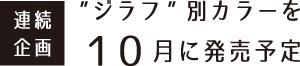 giraffe-10gatsu