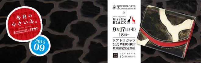 header1509_giraffeblack