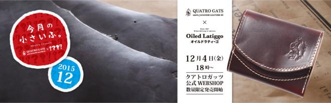 header1512_oiledlatiggo