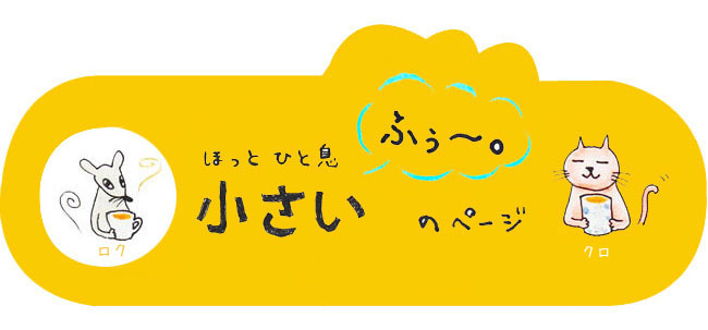 chiisaifuu-kansei