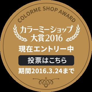 award2016_badge_gold